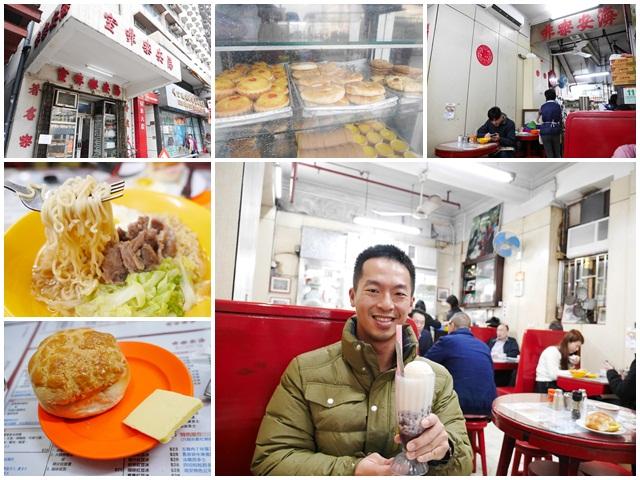 海安咖啡室.香港上環美食.早餐.菠蘿油.懷舊冰室page