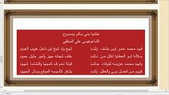 الشاعر عيسى على المخلفي الحربي (al -nahel fahad mohammed) Tags: علي الشاعر عيسى الحربي