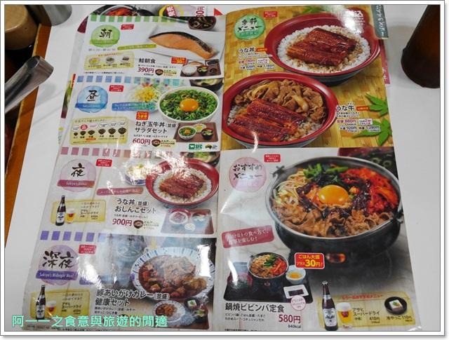 すき家.Sukiya.京都神戶美食. 鰻魚飯.漢堡排.平價image014