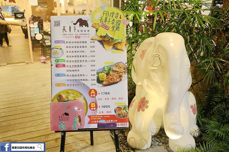 長鼻子泰國餐廳003