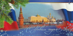 C Новым годом ! BONNE ANNEE ! (Jean-Luc Léopoldi) Tags: flag newyear wishes kremlin russie drapeau moscou voeux espoir cartepostale россия nationalisme
