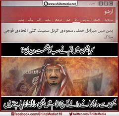 کیا یمن میں تم نے سب کو شکست دیدی؟ (ShiiteMedia) Tags: pakistan shiite تم شکست کو سب یمن کیا shianews نے میں shiagenocide shiakilling shiitemedia shiapakistan mediashiitenews دیدی؟shia