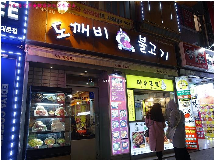 東大門鬼怪烤肉 (1).JPG