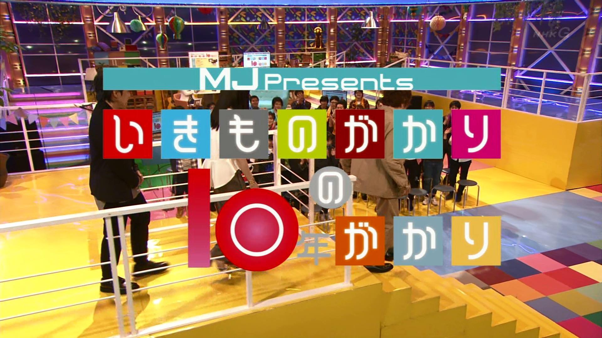2016.03.20 いきものがかり - いきものがかりの10年がかり(MJ Presents).ts_20160321_010910.280