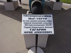 DSC02566 (cggrossman) Tags: museum russia moscow cosmonaut starcity trainingfacility