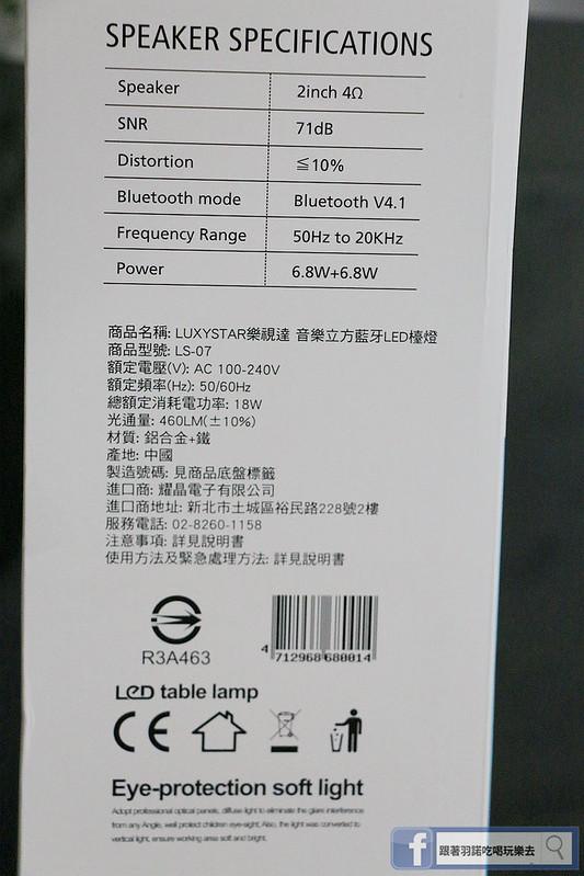 Luxy Star 樂視達藍芽音樂LED檯燈09