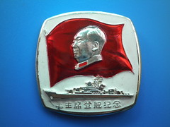 Chairman Mao boarded the warship Memorial   (Spring Land ()) Tags: china badge mao    zedong