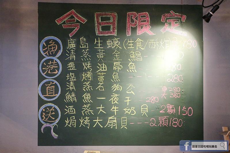 漁很大日式手作料理124