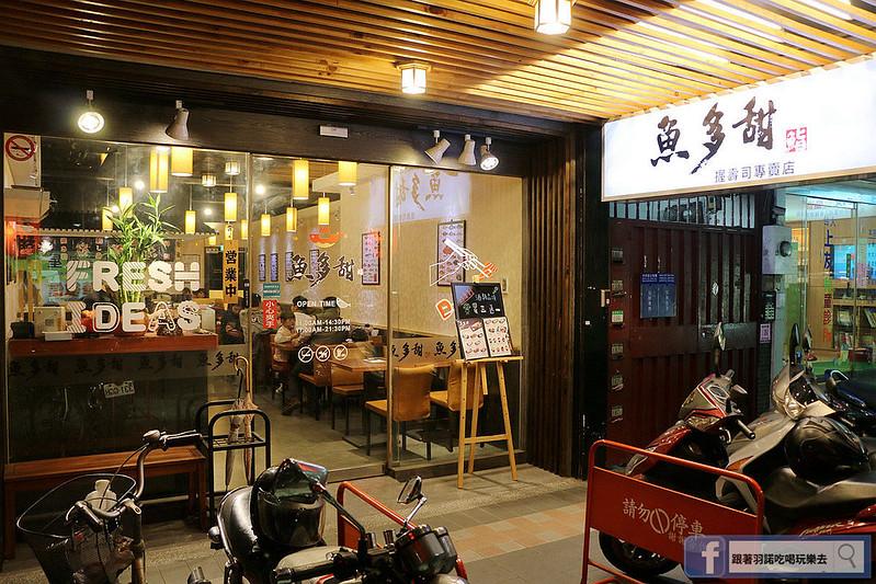 魚多甜握壽司專賣店004