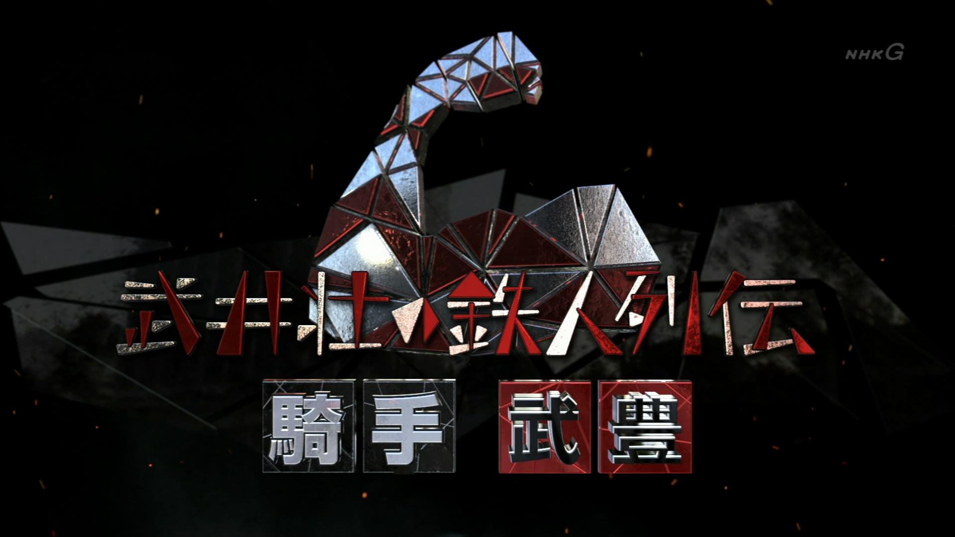 2016.04.06 全場(武井壮の鉄人列伝「騎手 武豊」).ts_20160406_224145.548
