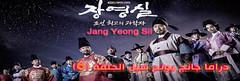 Jang Yeong Sil Episode 6     6  (nicepedia) Tags: 6 video live watch korean online series drama episode sil jang youtube  yeong  episode6       jangyeongsil   6 seriesjangyeongsil   jangyeongsil  jangyeongsil6 jangyeongsilepisode6 jangyeongsil6 seriesjangyeongsil6 seriesjangyeongsilepisode6 6 6 jangyeongsil6 jangyeongsil6 6 6