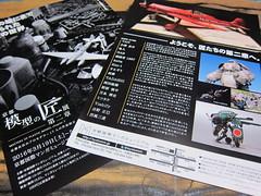 (jun.skywalker (enishi hand made cyclecap)) Tags: japan kyoto