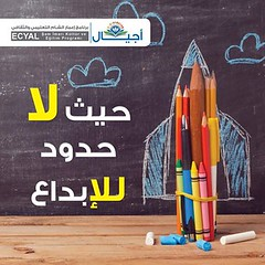 5 (emaar_alsham) Tags: children         emaaralsham ajal educaton