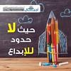5 (emaar_alsham) Tags: children اطفال ايتام اعمار السوريين الغوطة أجيال الغوطةالشرقية المهجرين emaaralsham ajıal educatıon