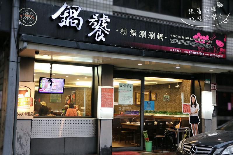 鍋饕精緻涮涮鍋大直捷運美食004