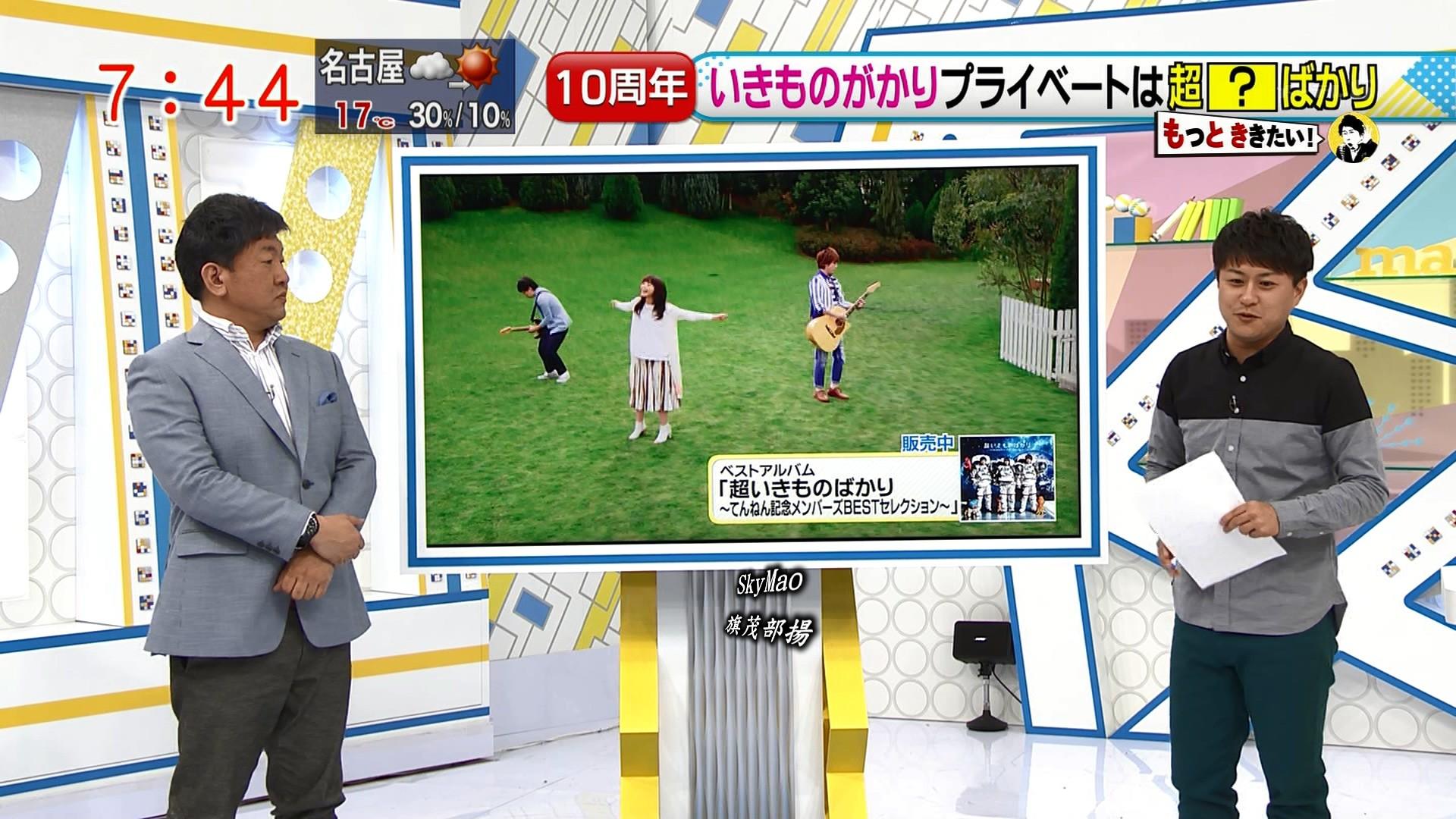 2016.03.28 いきものがかり(ドデスカ!).ts_20160328_141634.484