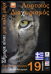 Aortic Dissection Awareness Day September 19 Poster Greece (T Sderlund) Tags: poster greek day september greece awareness 19 aorta dissection awarenessday aortic september19 aorticdissection postergreece