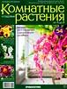 Комнатные и садовые растения от А до Я 54 15