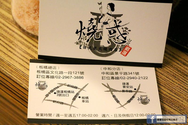 燒惑日式炭火燒肉店207