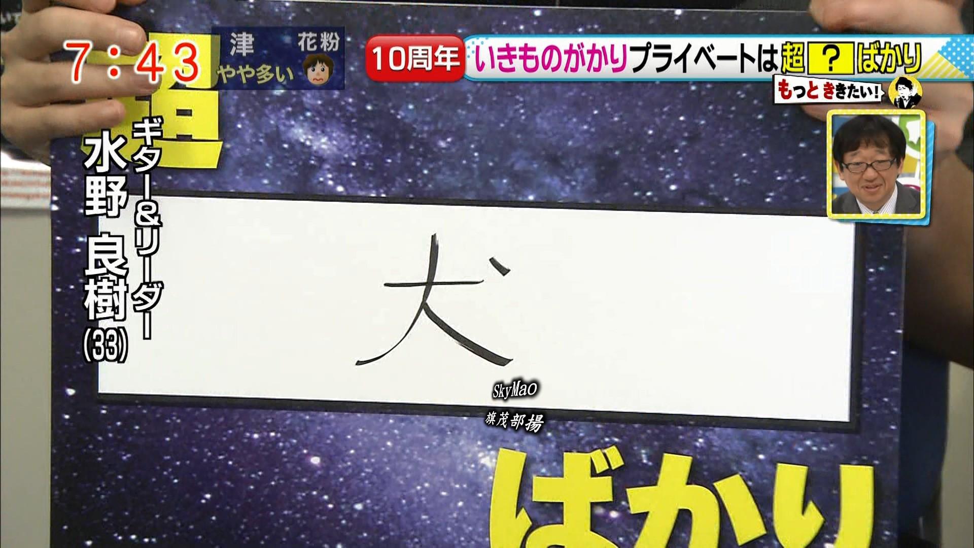 2016.03.28 いきものがかり(ドデスカ!).ts_20160328_141248.267