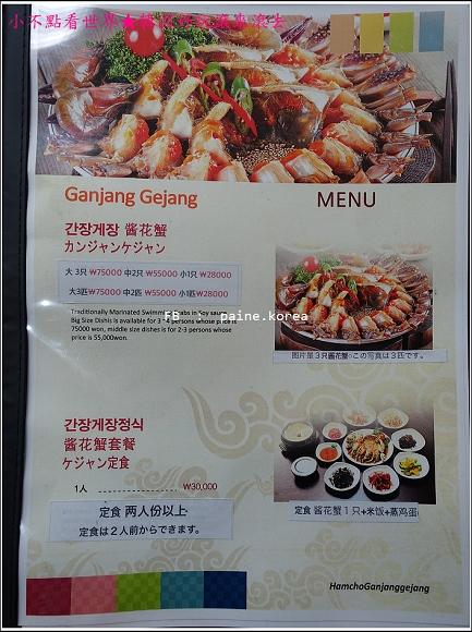 明洞咸草醬蟹 (5).JPG