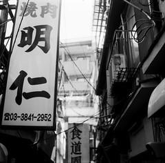 THE SECOND LAYER (Dinasty_Oomae) Tags: street blackandwhite bw monochrome sign tokyo blackwhite outdoor  zeissikon asakusa signboard  taitoku         supersix