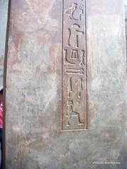 Inscription on a pillar (konde) Tags: ancient pillar ty ti saqqara mastaba hieroglyphs oldkingdom tombofti 5thdynasty tombofty