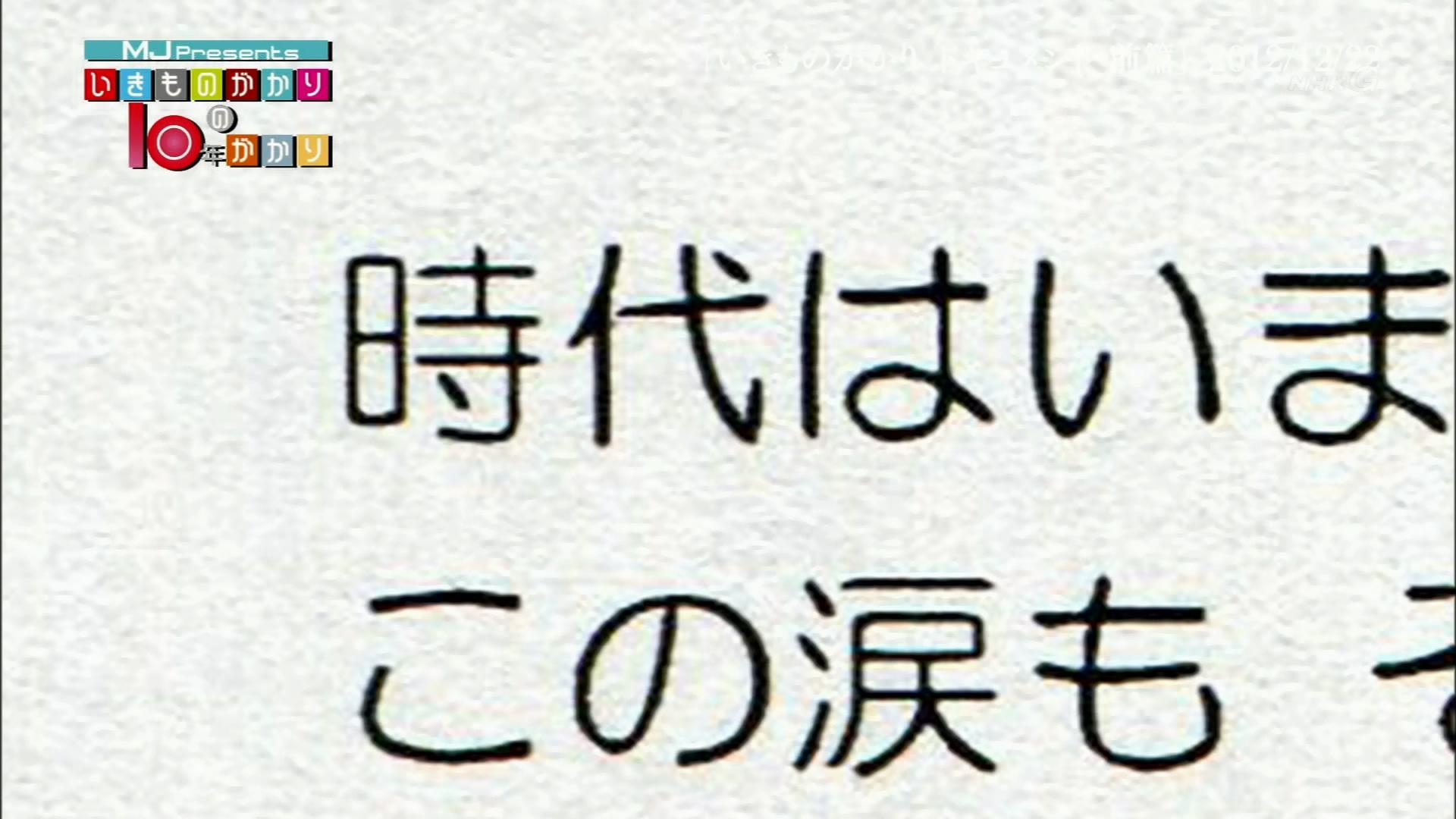 2016.03.20 いきものがかり - いきものがかりの10年がかり(MJ Presents).ts_20160321_033051.225