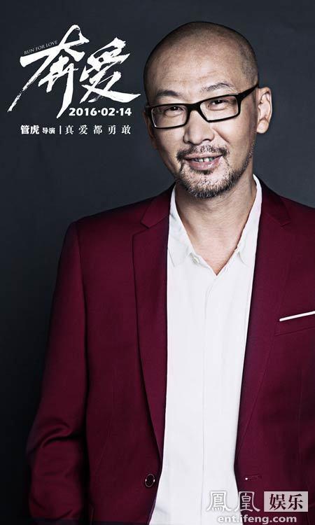 """《奔爱》""""250亿""""主创玩命爱 五大导演自成一派撩爱情"""