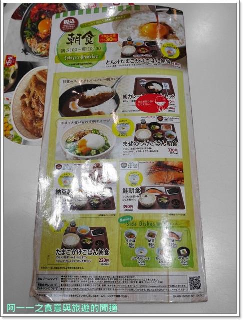 すき家.Sukiya.京都神戶美食. 鰻魚飯.漢堡排.平價image016