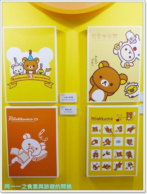 拉拉熊的甜蜜時光特展.松山文創園區.小白熊.活動特展.親子旅遊.療癒系image015