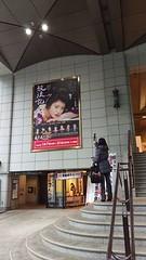 さあ、今日は初·博多座。 放浪記でございます。 生·仲間由紀恵 生·側転 わーい!