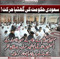 مرگ برآل سعود۔۔۔۔ سعودی حکومت کی گھٹیا حرکت! شیعہ مساجد سے اذان نشر کئے جانے پر پابندی عائد کر دی ۔ تفصیل۔۔ http://urdu.shiitemedia.net/10690 (ShiiteMedia) Tags: pakistan shiite مرگ پر مساجد دی حرکت حکومت نشر سعودی سے کر اذان کی shianews عائد شیعہ ۔ shiagenocide shiakilling جانے پابندی shiitemedia shiapakistan mediashiitenews کئے برآل سعود۔۔۔۔ گھٹیا تفصیل۔۔ httpurdushiitemedianet10690shia