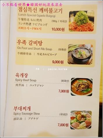 東大門鬼怪烤肉 (9).JPG