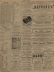 1897_172__4 (Library ABB 2013) Tags: tomsk 1897 oldnewspaper     bayejoseph