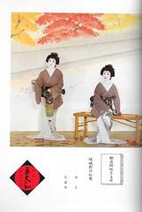 Kamogawa Odori 2011 005 (cdowney086) Tags: geiko geisha  ichiko pontocho onoe   kamogawaodori   hisafumi