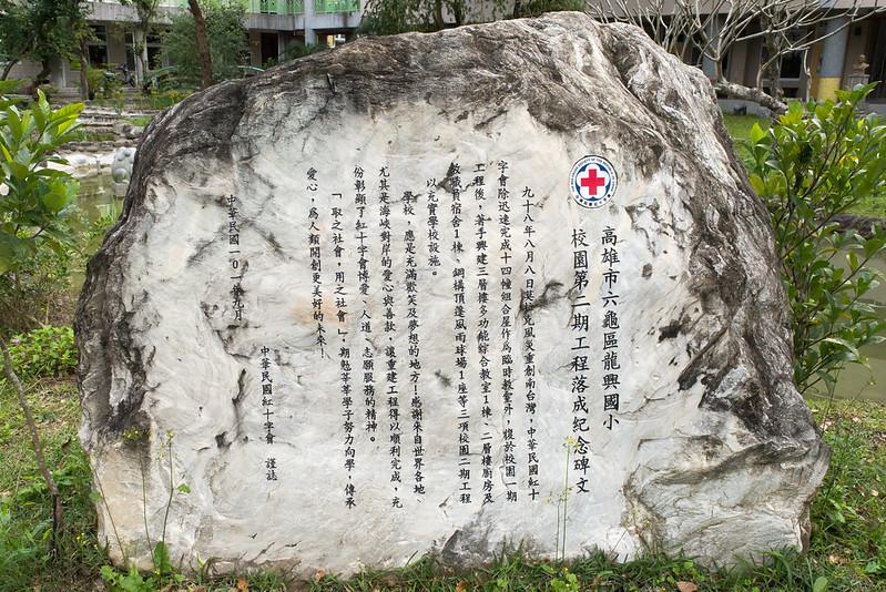 高雄六龜龍興國小