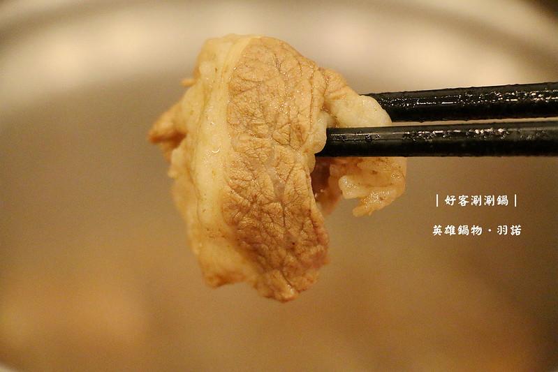 好客涮涮鍋 英雄鍋物085
