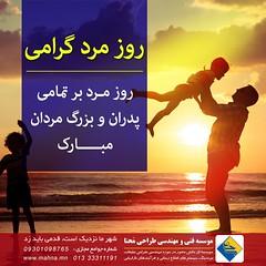#   #_   #_ #  #  #  #_   # #mahna #advertising #design #art #iran #rasht #guilan #gilan # #_ # # # (mahna.company) Tags: art advertising design iran gilan rasht  guilan mahna