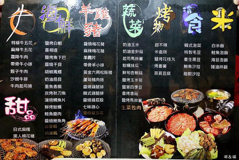原村日式炭火燒肉吃到飽024