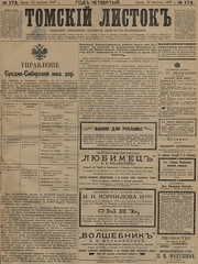 1897_174  __1 (Library ABB 2013) Tags: tomsk 1897 oldnewspaper     bayejoseph