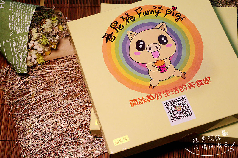 Funnyoug番尼豬手工鮪魚鹹派紅豆派02