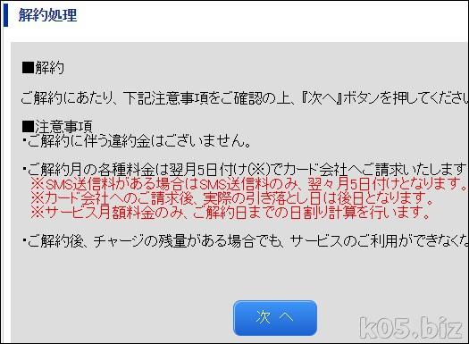 wirelessgate-sim-kaiyaku02