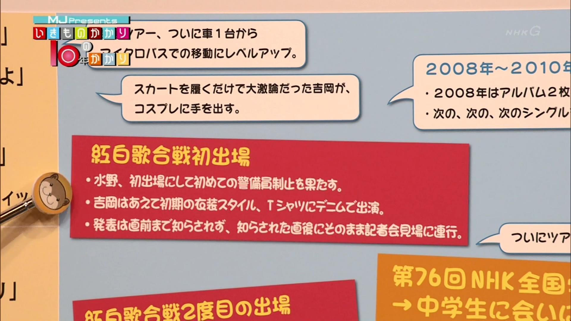 2016.03.20 いきものがかり - いきものがかりの10年がかり(MJ Presents).ts_20160321_014014.726