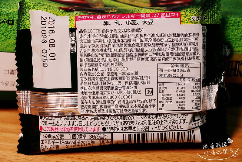 LOTTE日本樂天- CHOCO PIE奢華抹茶巧克力派18