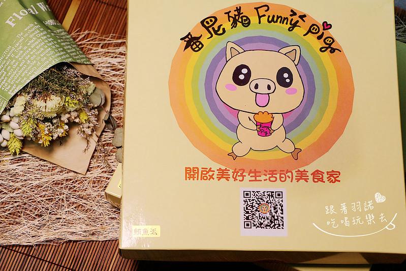 FUNNY PIG番尼豬手工鮪魚鹹派紅豆派03