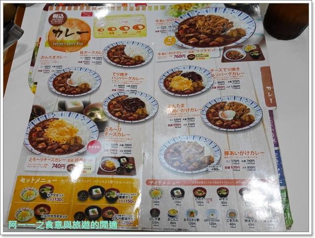 すき家.Sukiya.京都神戶美食. 鰻魚飯.漢堡排.平價image011