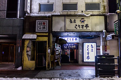 Old Japanese restaurant -  (h4nabi77) Tags: street food japan night asian restaurant sapporo view nuit japon faade  asiatique susukino  restauration