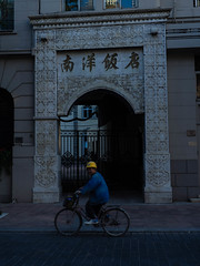 Tianjin, Architecture (dana.jensen) Tags: doors arches archways exits entrances