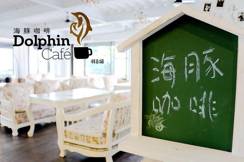 海豚咖啡009